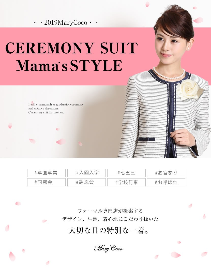 3db94b8005499 入園・入学などハレの日にふさわしい、品良く華やかな正統派セレモニースーツ! 若いママからミセスまで豊富なデザインをご用意しました。