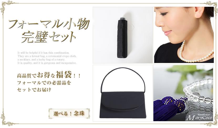 福袋・ブラックフォーマル・念珠・袱紗・バッグ・パール