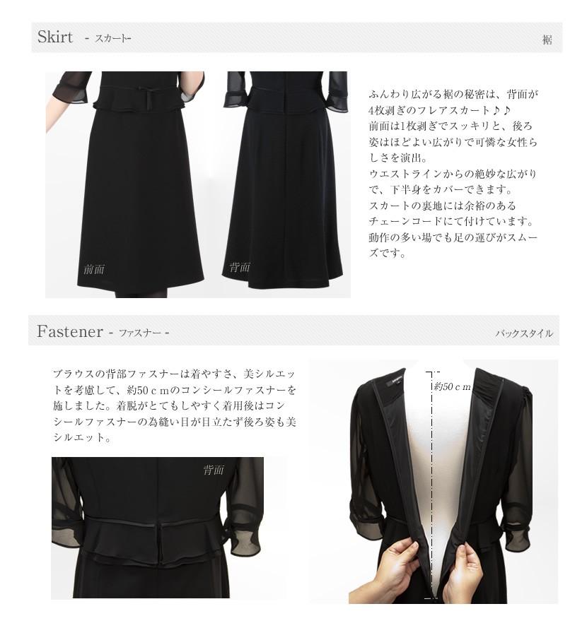 スカート裾&バックスタイル