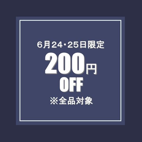 SUPER SALE!200円OFFクーポン