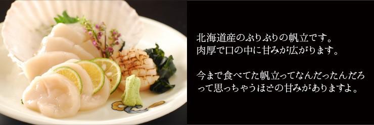 北海道の野付産のぷりぷりの帆立です。 肉厚で口の中に甘みが広がります。今まで食べてた帆立ってなんだったんだろって思っちゃうほどの甘みがありますよ。