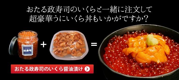 おたる政寿司のいくらと一緒に注文して超豪華うにいくら丼もいかがですか?