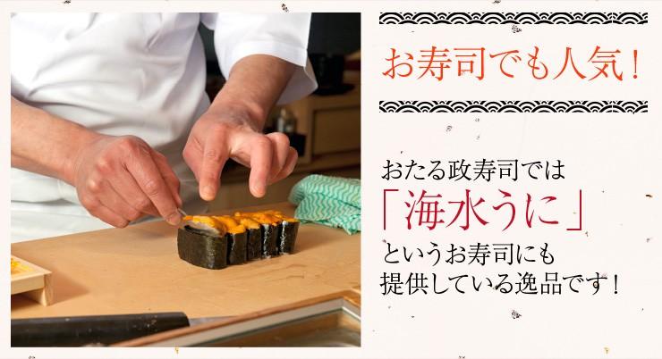 お寿司でも人気!おたる政寿司では「海水うに」というお寿司にも提供している逸品です!