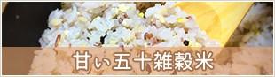 甘い国産50種類の雑穀米