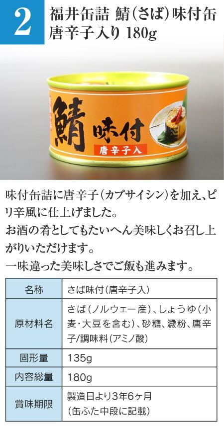 福井缶詰 鯖(さば)味付缶 唐辛子入り 180g…味付缶詰に唐辛子(カプサイシン)を加え、ピリ辛風に仕上げました。お酒の肴としてもたいへん美味しくお召し上がりいただけます。一味違った美味しさでご飯も進みます。 ■名称:さば味付(唐辛子入) ■原材料名:さば(ノルウェー産)、しょうゆ(小麦・大豆を含む)、砂糖、澱粉、唐辛子 / 調味料(アミノ酸) ■固形量:135g ■内容総量:180g ■賞味期限:製造日より3年6ヶ月(缶ふた中段に記載)
