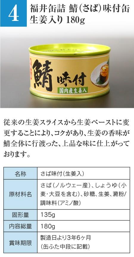 福井缶詰 鯖(さば)味付缶 生姜入り 180g…従来の生姜スライスから生姜ペーストに変更することにより、コクがあり、生姜の香味が鯖全体に行渡った、上品な味に仕上がっております。 ■名称:さば味付(生姜入) ■原材料名:さば(ノルウェー産)、しょうゆ(小麦・大豆を含む)、砂糖、生姜、澱粉 / 調味料(アミノ酸) ■固形量:135g ■内容総量:180g ■賞味期限:製造日より3年6ヶ月(缶ふた中段に記載)