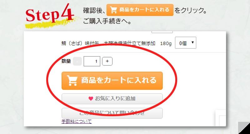 確認後、「商品をカートに入れる」をクリック。ご購入手続きへ。