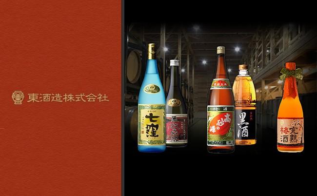 東酒造株式会社