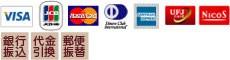 お支払いには VISA, JCB, MasterCard, Diners Club, American Express, 三菱東京UFJ, 三菱UFJ二コス, 以上の各クレジットカード会社による