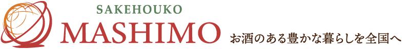 酒宝庫 MASHIMO — お酒のある豊かな暮らしを全国へ