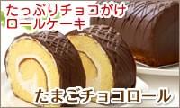 たまごチョコロール