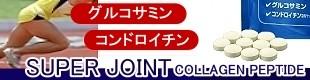 Kentai(ケンタイ)スーパージョイント