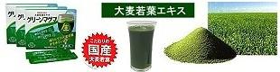 グリーンマグマ(大麦若葉青汁)