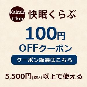 5500-100