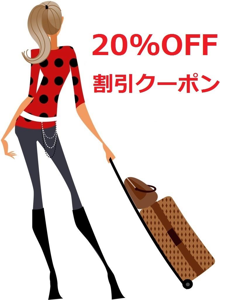 マスヤバッグ・Yahoo!ショッピングサイト 20%OFF割引クーポン