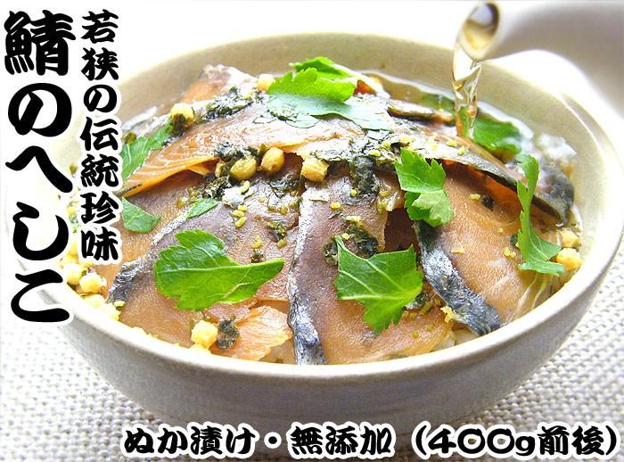 【越前若狭の伝統珍味】鯖のへしこ