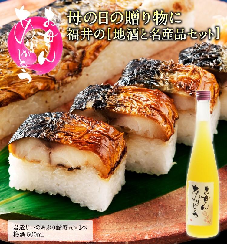 岩造じいの「あぶり鯖寿司」