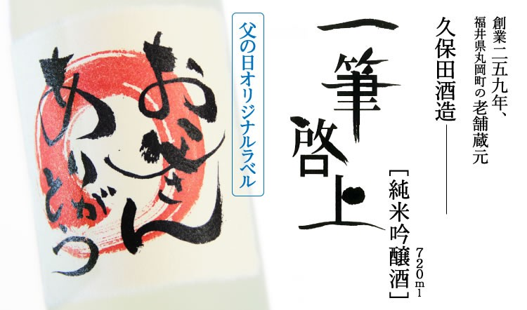 久保田酒造の純米吟醸酒