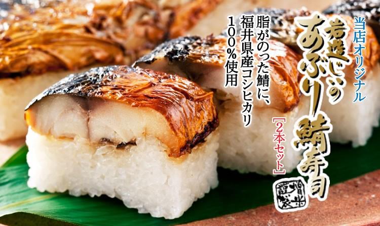 岩造じいのあぶり焼き鯖寿司