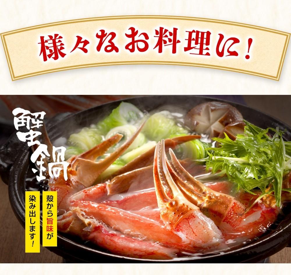 大型ズワイ蟹!大ボリュームまとめて1.6キロ⇒9,800円・送料もタダ