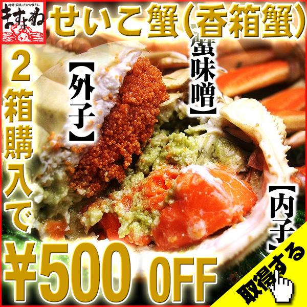 せいこかに(香箱蟹、せこガニ、こっぺカニ)、2箱以上同梱まとめ買いで500円以上オフ(1箱250円OFF)! ※同一配送先限定
