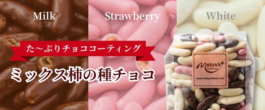 ミックス柿の種チョコ