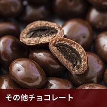 その他チョコレート