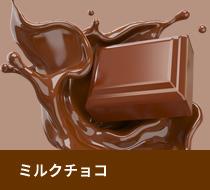 ミルクチョコ