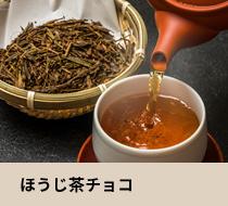 ほうじ茶チョコ