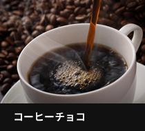 コーヒーチョコ