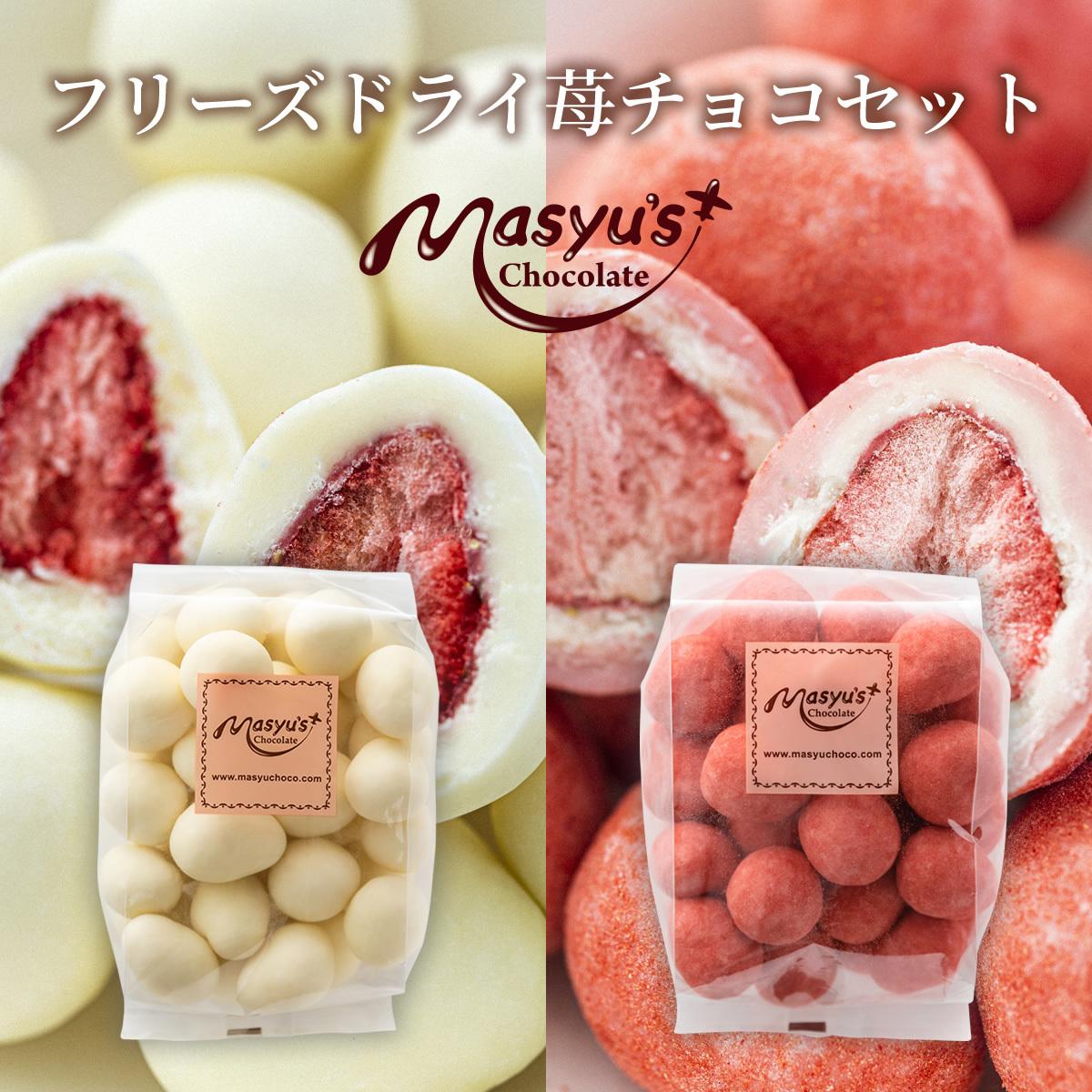 フリーズドライ苺チョコレート
