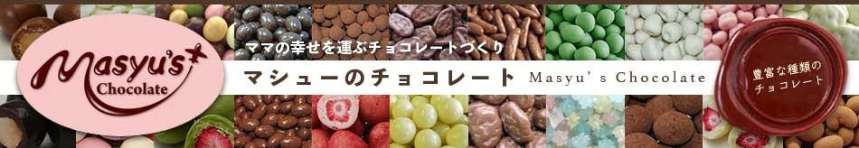 マシューのチョコレート