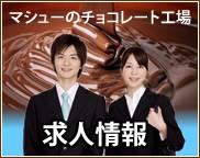 マシューのチョコレート求人募集