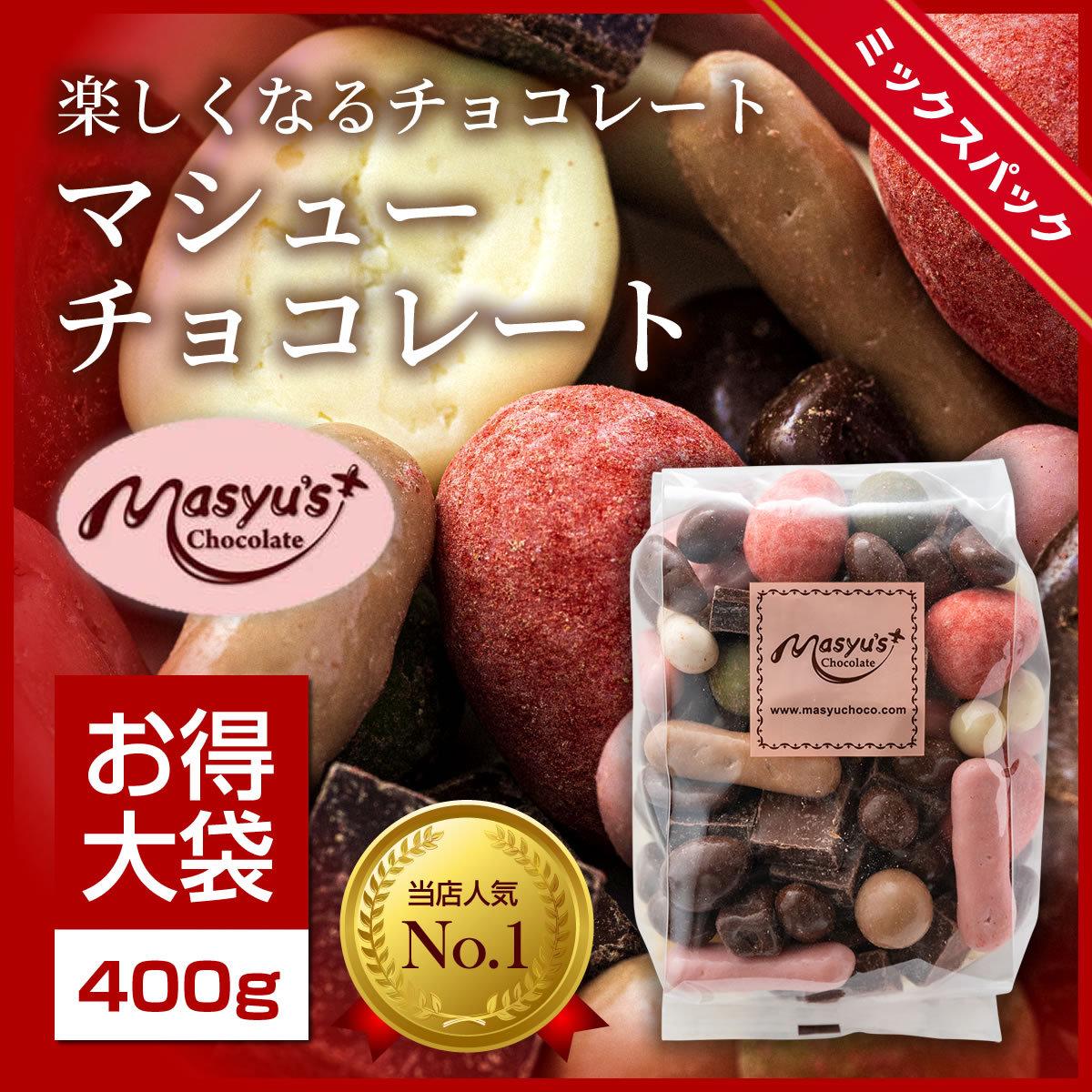 マシューチョコレート