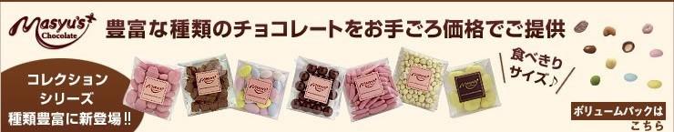 豊富な種類のチョコレートをお手軽価格でご提供