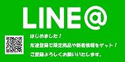 LINE@はじめました!友達登録で限定商品や新着情報をゲット!ご登録よろしくお願いいたします。