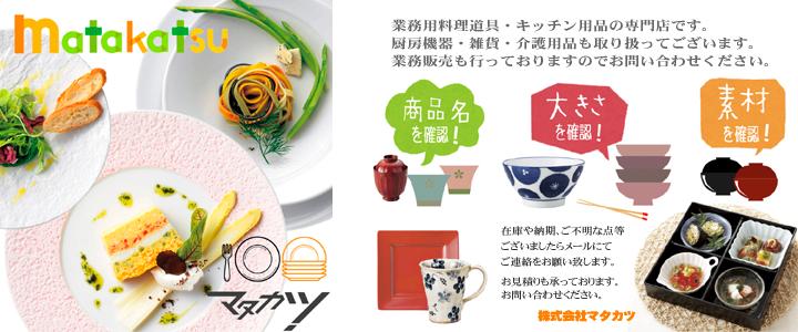 株式会社マタカツ 業務用料理道具・キッチン用品の専門店です。