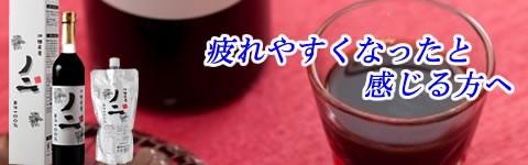 沖縄県産ノニジュース