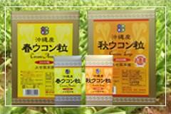 沖縄産ウコン