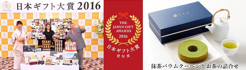 日本ギフト大賞 愛知賞受賞 抹茶バウムクーヘンとお茶の詰合せ