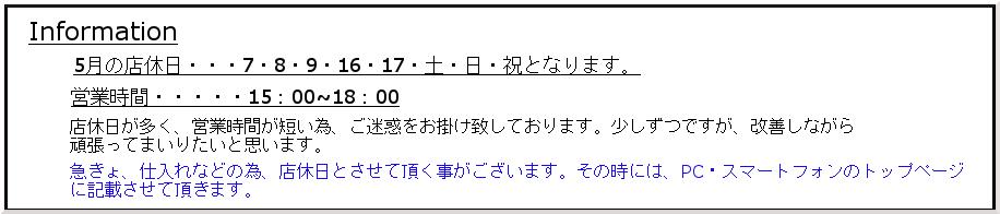 インフォメーション10