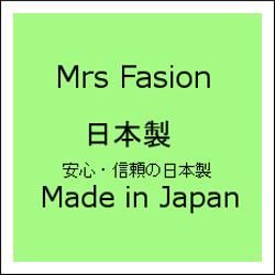 ミセス日本製