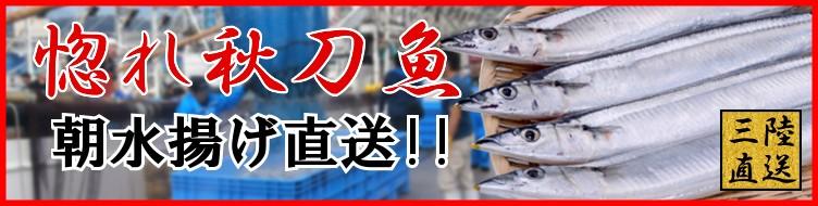 惚れ秋刀魚