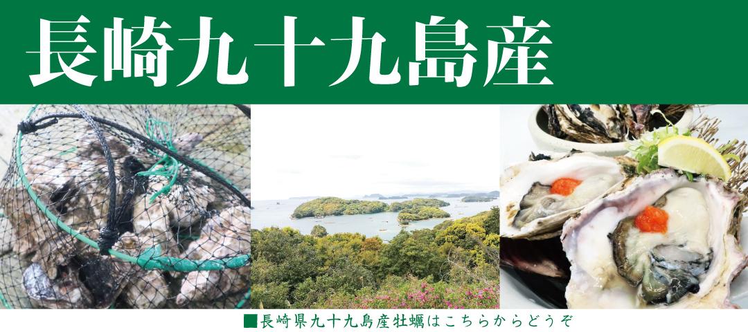 長崎県九十九島産殻付き牡蠣・岩ガキ