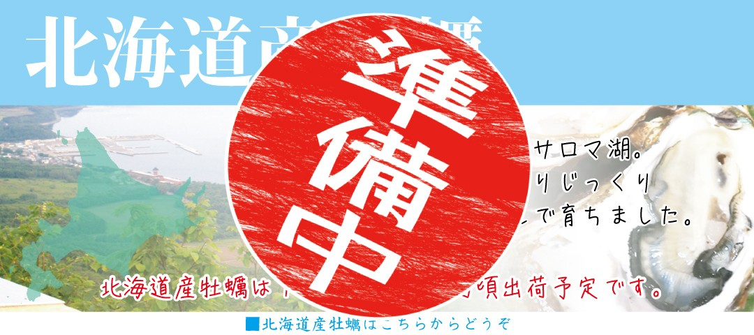 北海道産殻付き牡蠣