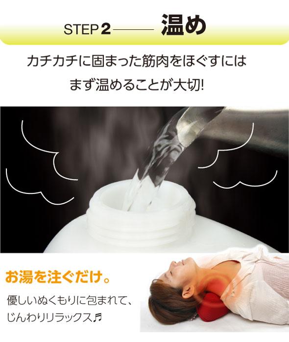 首の筋肉を温め