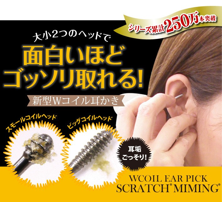 方法 耳垢 を ごっそり 取る