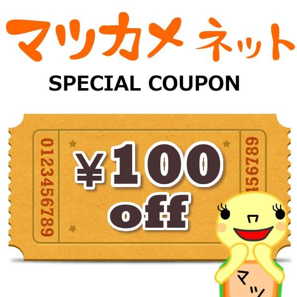 【マツカメネット】期間限定100円クーポン