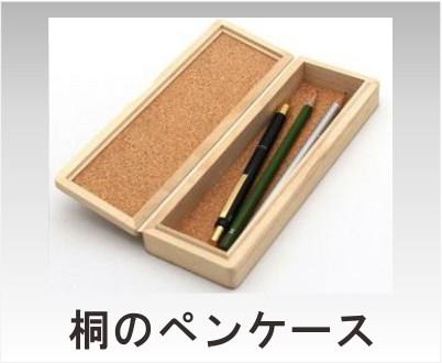 桐のペンケース