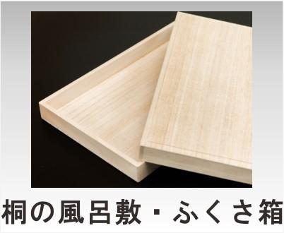 風呂敷用桐箱